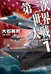 第三次世界大戦1 太平洋発火-電子書籍