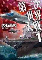 「第三次世界大戦(C★NOVELS)」シリーズ