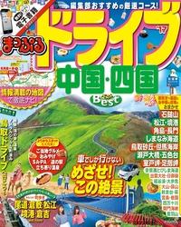 まっぷる ドライブ中国・四国 ベスト'17-電子書籍