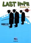 ラストホープ-電子書籍