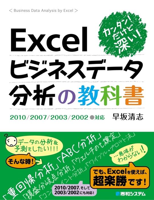カンタン! だけど深い! Excelビジネスデータ分析の教科書2010/2007/2003/2002対応拡大写真