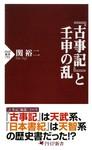 『古事記』と壬申の乱-電子書籍