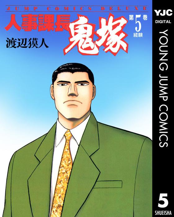 人事課長鬼塚 5-電子書籍-拡大画像