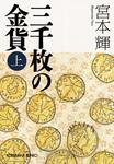 三千枚の金貨(上)-電子書籍