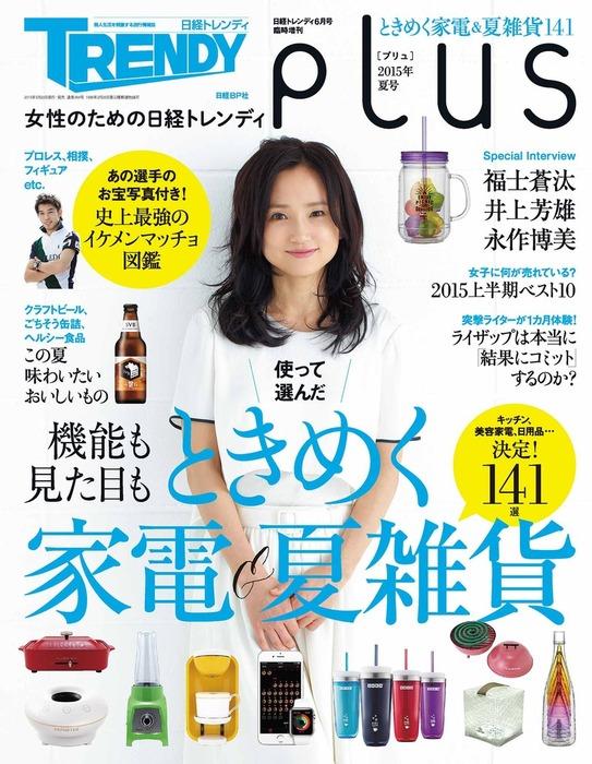 女性のための日経トレンディ pLus(プリュ)2015年夏号 日経トレンディ 6月号臨時増刊拡大写真