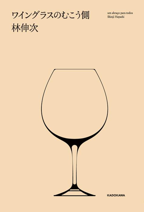 ワイングラスのむこう側拡大写真