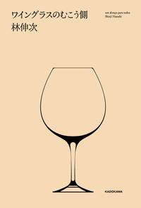 ワイングラスのむこう側-電子書籍
