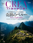 CREA Traveller 2017 Winter NO.48-電子書籍