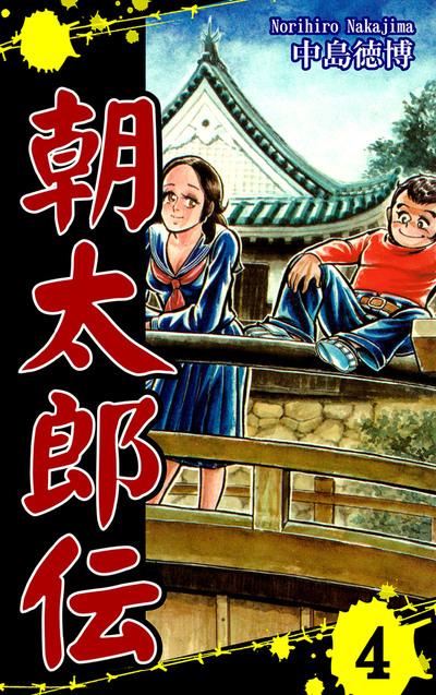 朝太郎伝(4)-電子書籍