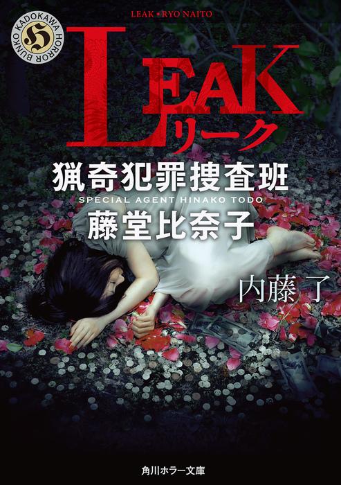 LEAK 猟奇犯罪捜査班・藤堂比奈子-電子書籍-拡大画像