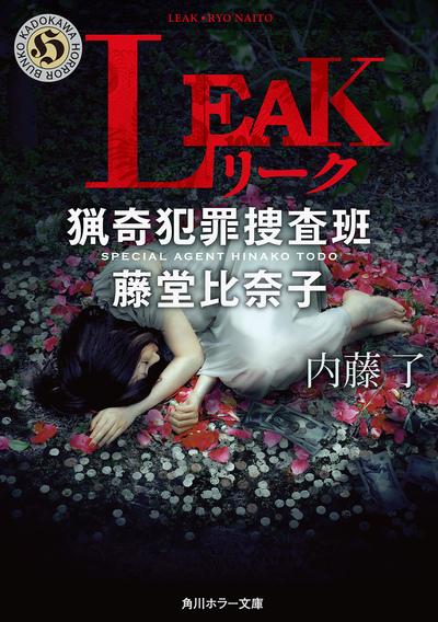 LEAK 猟奇犯罪捜査班・藤堂比奈子-電子書籍