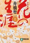 花の生涯(上)-電子書籍