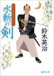 新兵衛捕物御用 水斬の剣-電子書籍