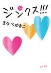 ジンクス!!!-電子書籍