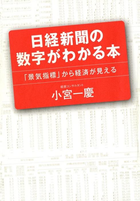 日経新聞の数字がわかる本  「景気指標」から経済が見える拡大写真