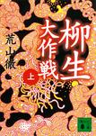 柳生大作戦(上)-電子書籍