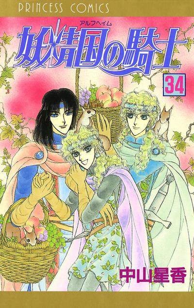 妖精国の騎士(アルフヘイムの騎士) 34-電子書籍