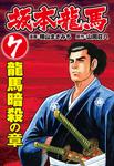 坂本龍馬(7)-電子書籍