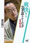 爽快!3手詰トレーニング200-電子書籍