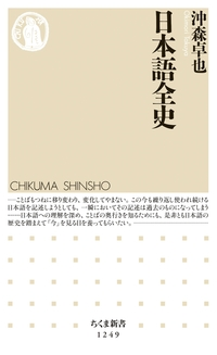 日本語全史