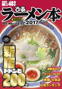 ぴあラーメン本2017首都圏版-電子書籍
