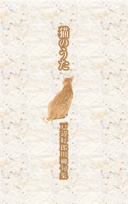 川柳句集 猫のうた拡大写真
