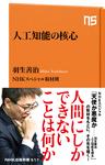 人工知能の核心-電子書籍