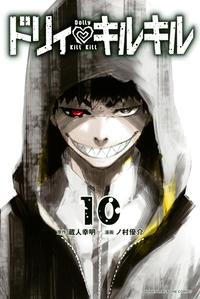 ドリィ キルキル(10)