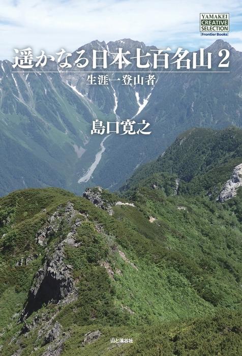 遥かなる日本七百名山2 生涯一登山者拡大写真