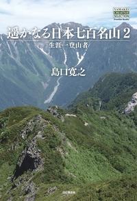 遥かなる日本七百名山2 生涯一登山者