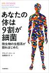 あなたの体は9割が細菌 微生物の生態系が崩れはじめた-電子書籍