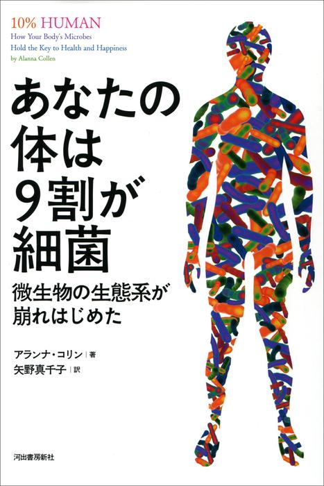 あなたの体は9割が細菌 微生物の生態系が崩れはじめた-電子書籍-拡大画像