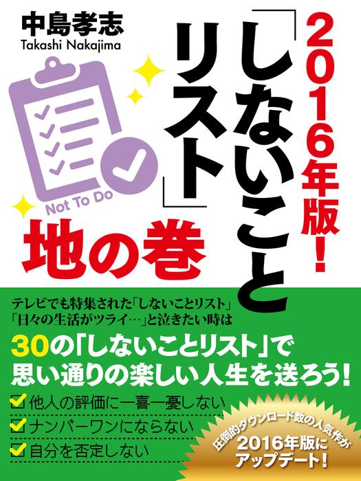 2016年版! しないことリスト 地の巻拡大写真