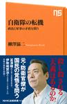 自衛隊の転機 政治と軍事の矛盾を問う-電子書籍