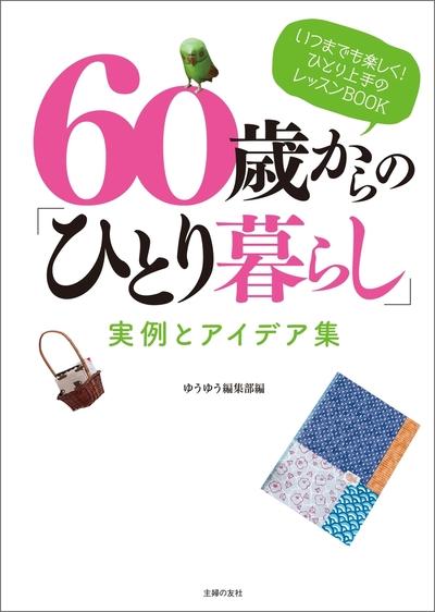 60歳からの「ひとり暮らし」 実例とアイデア集-電子書籍