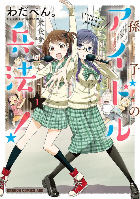 孫子のアイドル兵法!(1)-電子書籍-拡大画像