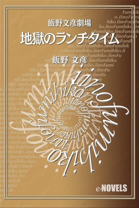 飯野文彦劇場 地獄のランチタイム-電子書籍-拡大画像