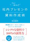 社内プレゼンの資料作成術-電子書籍