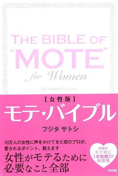 モテ・バイブル女性版-電子書籍