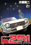 レストアガレージ251 21巻-電子書籍