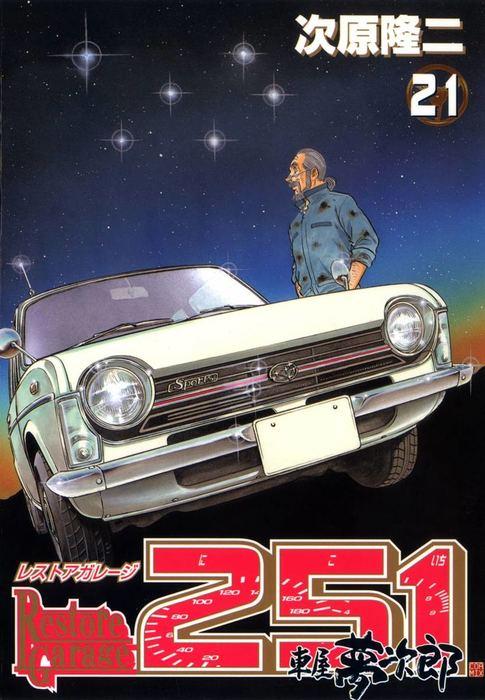 レストアガレージ251 21巻-電子書籍-拡大画像