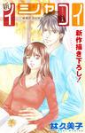Love Silky 新イシャコイ-新婚医者の恋わずらい- story18-電子書籍