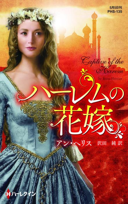 ハーレムの花嫁【ハーレクイン・ヒストリカル・スペシャル版】拡大写真