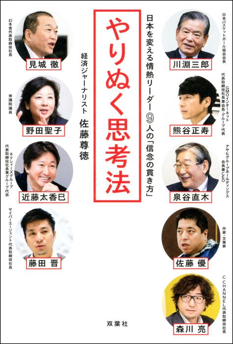 やりぬく思考法 日本を変える情熱リーダー9人の「信念の貫き方」-電子書籍-拡大画像
