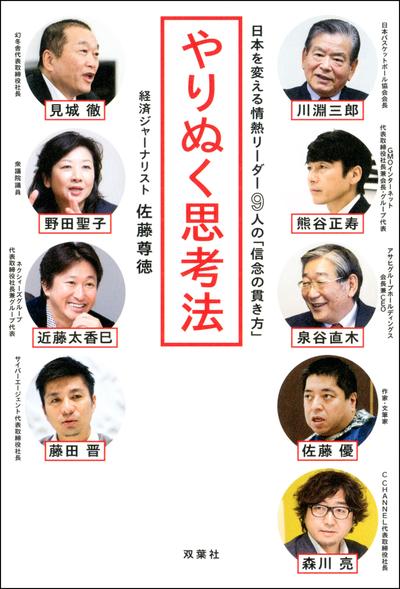 やりぬく思考法 日本を変える情熱リーダー9人の「信念の貫き方」-電子書籍