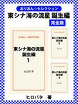 東シナ海の流星 誕生編 完全版-電子書籍