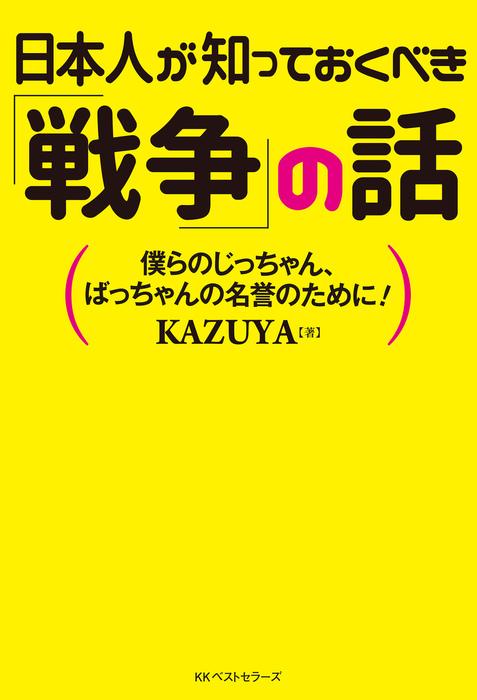日本人が知っておくべき「戦争」の話拡大写真
