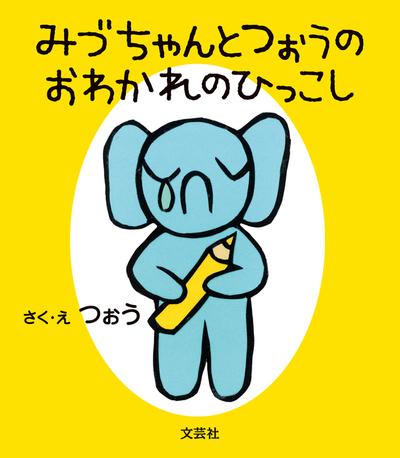 みづちゃんとつぉうのおわかれのひっこし-電子書籍