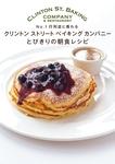 クリントンストリートベイキングカンパニー とびきりの朝食レシピ