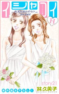 Love Silky イシャコイH -医者の恋わずらい hyper- story21